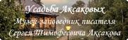 Усадьба Аксаковых